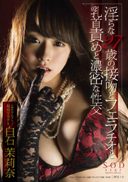 Marinami Shiraishi, Indecent 27-Year-Old's Kiss, Fellatio, Nipple Torture  And Dense Intercourse