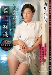 Iori Furukawa, A Nurse Of Humiliation Care Who Was Held Her Weakness