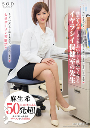 Nozomi Aso, Bukkake X Drink Semen X More Than 50 Times! School Nursing Office Teacher Is Lascivious Who Drinks Our Delicious Semen