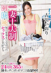 One Wife Ten Husband, Morning, Noon, And Evening,  So Busy For Sex While Housework Every Day, Iori Kogawa