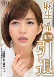 Nozomi Aso, Shocking Retirement, Female Teacher Cream Pie Rape