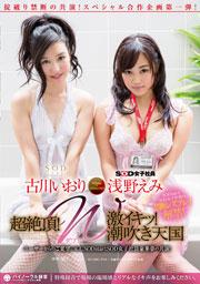 Iori Furukawa X Emi Asano, Ultra Climax! Double Hard Climax! Double Squirting Heaven