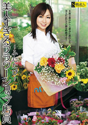 Too Beautiful Flower Shop Clerk ~Again~