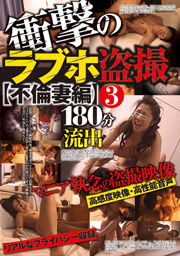 衝撃のラブホ盗撮 【不倫妻編】3 180分