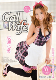 GalWife Kokomi Naruse
