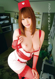 Cosplay Girl, And Home Delivery. Momoka N...