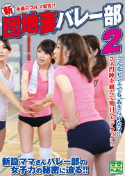 A Housing Complex Wives Volleyball Club 2