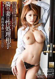 A Wife Next Door Is Sex Friend Haruka Mada