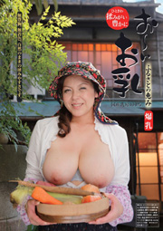 Our Village's A Busty Wife Yuki Sakurai