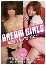 DREAM GIRLS, Nana Ayase and Ryo Takamiya