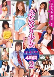 ふたなり少女COLLECTION4時間 2