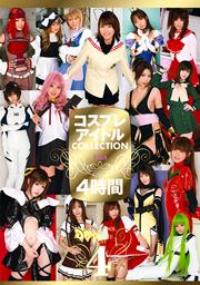 コスプレアイドル COLLECTION4時間4