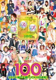 TMA コスプレ BEST 100 2枚組8時間