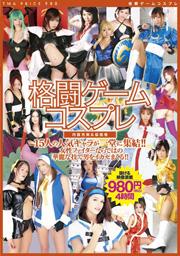 TMA PRICE 980 格闘ゲームコスプレ