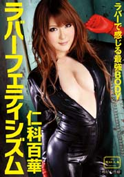 Rubber Fetish Momoka Nishina