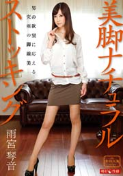 Natural Legs Stockings Kotone Amamiya