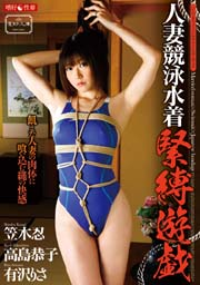 Swimsuit Bondage Play Married Woman