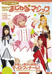 ユーザーが選んだ魔法少女コスプレまじかる☆マジックリターンズ