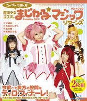 ユーザーが選んだ魔法少女コスプレまじかる☆マジックリターンズ HD+DVD
