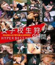 女子校生狩り HYPER BEST HD 8時間
