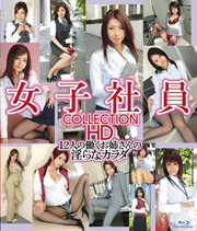 女子社員 COLLECTION HD