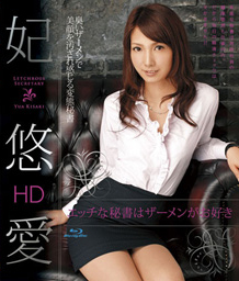 Horny Secretary Like Sperm Yua Kisaki  HD