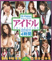 TMA Hi-Vision アイドル COLLECTION 4時間
