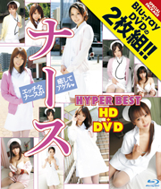 ナース HYPER BEST HD+DVD
