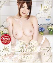 Super Huge Breasts High Class Soap Land M...