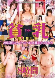 TMA貧乳Bible 2枚組8時間