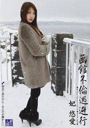 Escaped Affair Trip In Hakodate Yua Kisaki