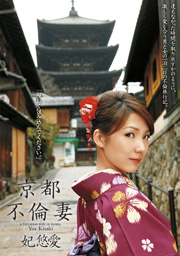 Kyoto Affair Wife Yua Kisaki