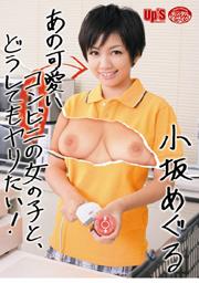 Fuck Hard The Prettiest Girl! Meguru Kosaka