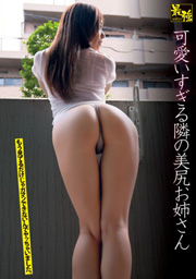 Too Cute Lady Next Door Beautiful Ass Ayumu