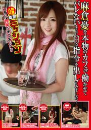 麻倉憂を本物のカフェで働かせてバレないようにHな指令を出してみました!