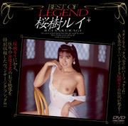 Best of Legend, Rui Sakurai