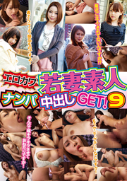 The GET Out Eroticism Kava Wife Amateur I...