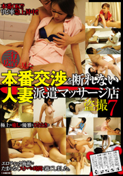 Hidden Camera Wife Dispatch Massage Shop ...