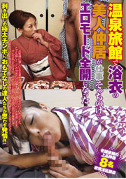 A Beauty Companion Of Yukata Became Fully Open Erotic Mode At Work In The Hot Spring Inn