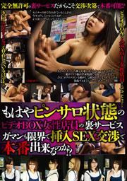 もはやピンサロ状態のビデオBOX女性店員の裏サービスガマンも限界で挿入SEX交渉で本番出来るのか!?