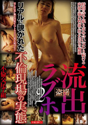 Leaked Love Hotel Voyeur Video 2, Realities Of Infidelity That Was Voyeur For Real