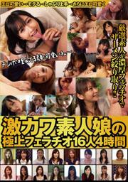 Cute Amateur Girls\' Ultimate Fellatio, 16 Girls, 4 Hours