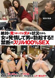 絶対に見つかってはダメな状況だから、女は発情して男は勃起する!!禁断のスリル100%SEX