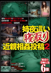 Posted Incest, Forbidden Elder Sister And Young Brother's Incest Video 2