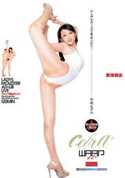 By Being Accused Of Indecent Pose Azumi Mizushima