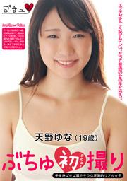 Kiss Hatsudori, Yuna Amano