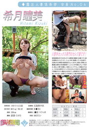 Exposure Wife Club Mitomi Kiduki