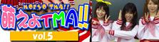 萌えよTMA vol.5