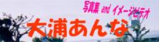 大浦あんなロケ日記IN沖縄