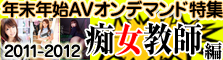 痴女教師アダルトビデオ特集! すぎはら美里/立花里子/月丘うさぎ